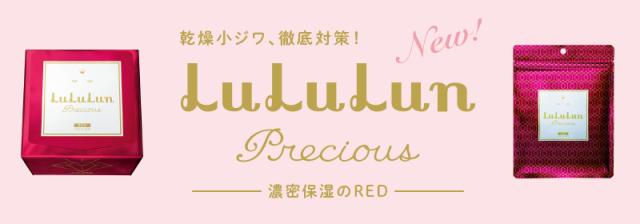 img_preciousred