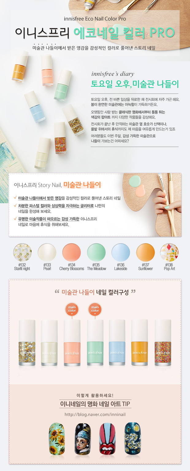 innisfree-eco-nail-color-pro-museum-picnic-6ml-desc