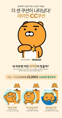 Face Shop x Kakao Friends Ryan